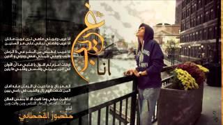 انا غريب للمبدع | منصور القحطاني| تحميل MP3