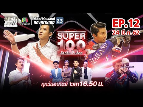SUPER100 อัจฉริยะเกินร้อย   EP.12   24 มี.ค. 62 Full HD