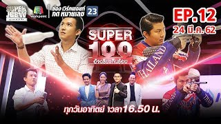 Super 100 อัจฉริยะเกินร้อย | EP.12 | 24 มี.ค. 62 Full HD