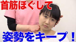 正しい姿勢をキープするための首筋のマッサージ術