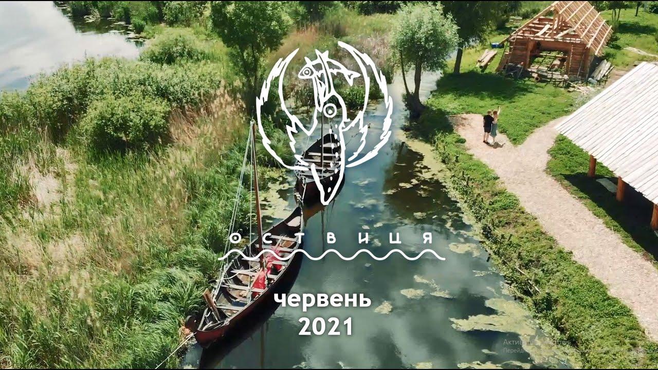 Оствицяю Червень 2021