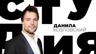 Данила Козловский / Белая студия / Телеканал Культура