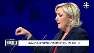 Выборы во Франции: Напряжение растет