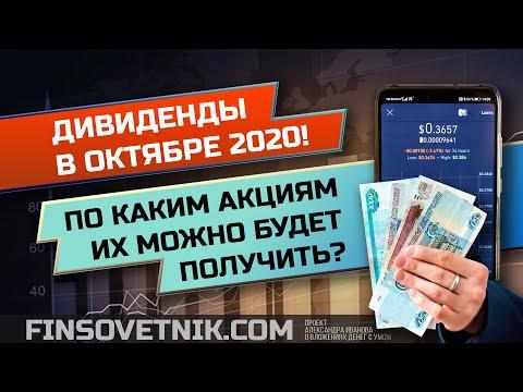 Дивиденды в октябре по рынку РФ с комментариями по каждой акции!