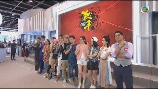 香港國際影視展   好多星⭐好多劇追!    FILMART   2019   TVB   戲劇   綜藝  發布會