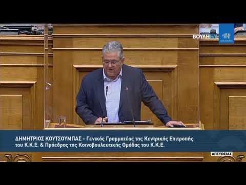 Δ. Κουτσούμπας (Γ. Γραμματέας Κ.Κ.Ε)(Προστασία της εργασίας)(Δευτερολογία)(16/06/2021)