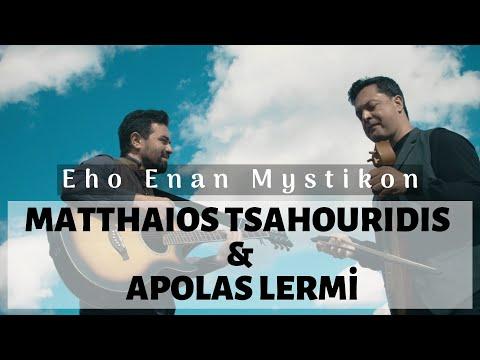 Απόλας Λέρμι και Ματθαίος Τσαχουρίδης τραγουδάνε «Έχω ένα μυστικόν» με φόντο τον Πόντο