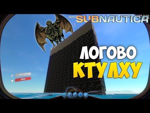 ЛОГОВО КТУЛХУ В Subnautica #7 (Crash Site Update)