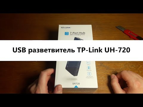 Распаковка и обзор USB разветвителя TP LINK UH-720