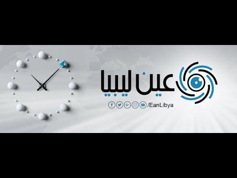 «عين ليبيا» تُطلق موقعها الإلكتروني بحلّته الجديدة