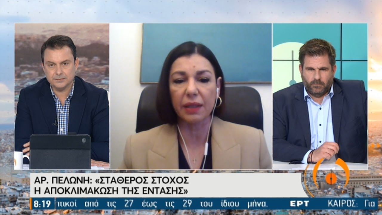 Η Α. Πελώνη στην ΕΡΤ για τα ελληνοτουρκικά | 17/03/2021 | ΕΡΤ