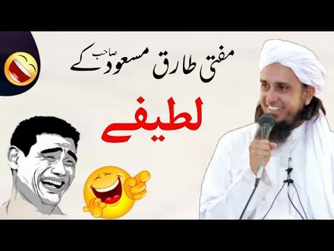 Mufti Tariq Masood (Sahab) ke Latife 😂