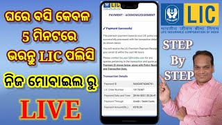 lic online payment odia | lic online payment without login | lic online receipt