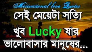 Best Motivational Sad Love Quotes In Bangla |Monishider Bani|ukti,মনীষীদের কথা| বাণী| Ukti