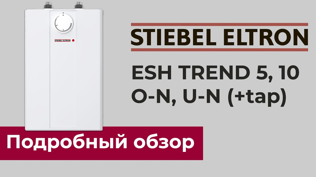 Обзор STIEBEL ELTRON ESH Trend