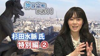 特別編 杉田水脈氏②:ルペン集会に参加する!なんだここは、ロックのライブか!?
