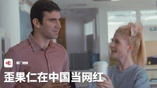 【箭厂视频】自从这群歪果仁在中国当上网红以后...