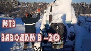 Запуск трактора МТЗ 82 в -20 грасов с пускача, расчистка снега.