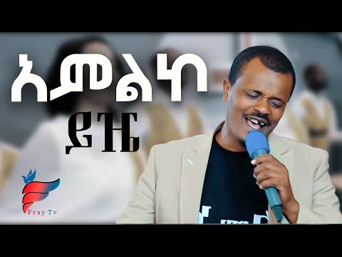 """""""Amleko Yize"""" አምልኮ ይዤ New  Ethiopian Gospel Song by Singer Miki (Official Video)"""