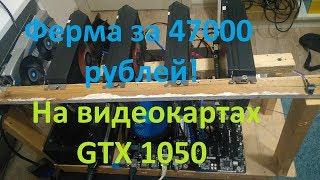 Майнинг. Ферма за 47000 рублей. На картах GTX 1050