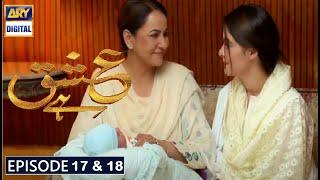 Ishq Hai Episode 17 & 18 Part 1 & Part 2 Teaser Ishq Hai Episode 17  Ishq Hai Episode 18 Ary Digital