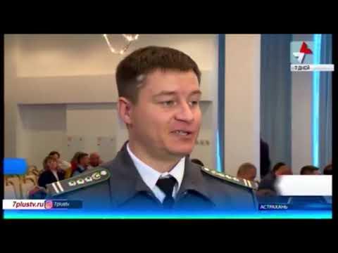 О состоявшихся публичных обсуждениях результатов правоприменительной практики Управления за III квартал 2018 года в Астрахани