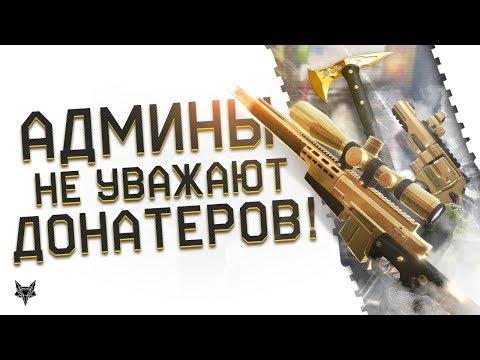 Золотое оружие за копейки Warface!В чём прав и не прав Крымский?