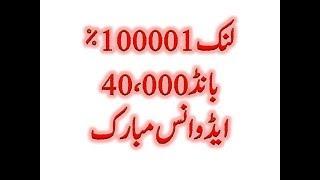 prize bond 40000 formula - मुफ्त ऑनलाइन