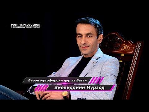 Зиёвиддини Нурзод - Барои мусофирони дур аз Ватан (Клипхои Точики 2017)