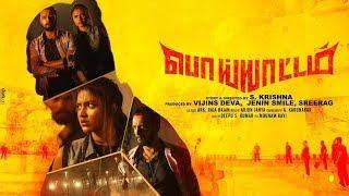 Amala Paul Movies - मुफ्त ऑनलाइन वीडियो
