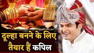 Kapil Sharma करने वाले हैं जल्द शादी, इस दिन सजेगा सेहरा