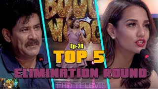 Boogie Woogie | Full Episode 24 | OFFICIAL VIDEO| AP1 HD TELEVISION| TOP 5