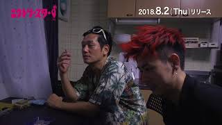 8月2日発売映画『ニワトリ★スター』メイキング未収録秘蔵映像を公開