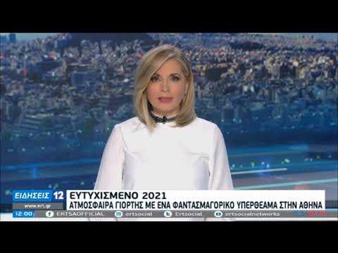 Νέα Χρονιά | Η υποδοχή του 2021 στην Ελλάδα | 01/01/2020 | ΕΡΤ