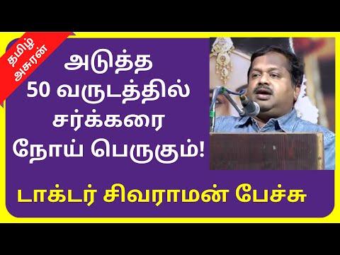 50 வருடத்தில் சர்க்கரை நோய் பெருகும் டாக்டர் சிவராமன் பேச்சு | Dr.Sivaraman Speech | TAMIL ASURAN