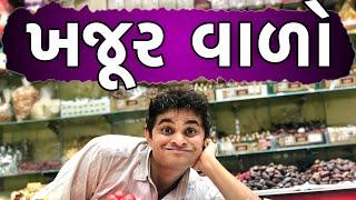 ખજૂર વાળો | Khajur Bhai | Jigli and Khajur | Khajur Bhai Ni Moj | New Video