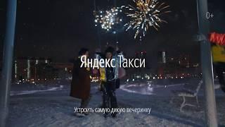 Яндекс.Такси. Навстречу празднику. Вечеринка