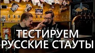 Русские стауты. Хамовники VS Сибирская Корона.