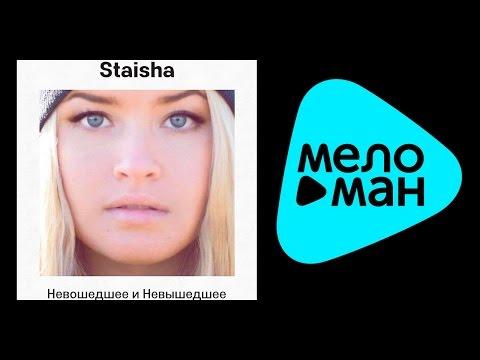 Staisha - Невошедшее и невышедшее
