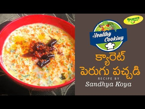 Healthy Cooking | Carrot Perugu Pachadi Recipe by Sandhya Koya