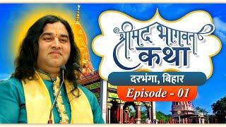 Shri Devkinandan Thakur Ji Maharaj - Shrimad Bhagwat Katha - Darbhanga Bihar - Epi 01