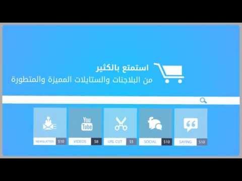 متجر ديموفنف أول متجر عربى