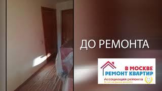 Ремонт квартиры в Москве под ключ.Обзор ремонта под ключ. Ассоциация ремонта.
