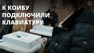 Выборы-2018. К КОИБу подключили клавиатуру