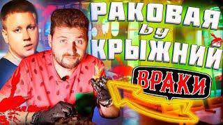 Раки за 2000 рублей / Как чистить раков / Крыжний открыл свой ресторан Враки
