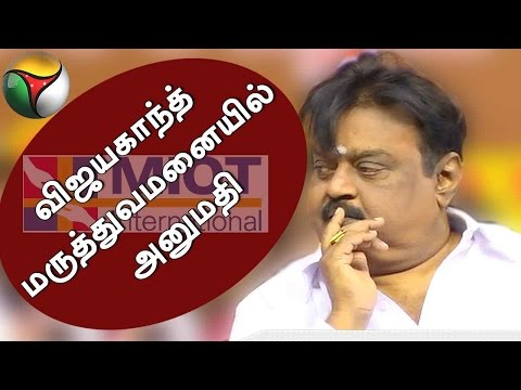 BREAKING NEWS: Vijayakanth admitted to MIOT Hospital in Chennai
