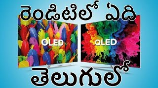 QLED VS OLED Which Is Better ? Explained In Detailed || In Telugu ||