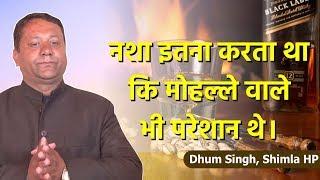 Dhum Singh, Shimla HP