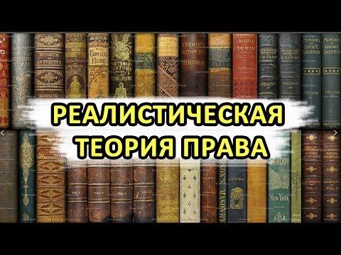 Понятие права. Реалистическая теория права