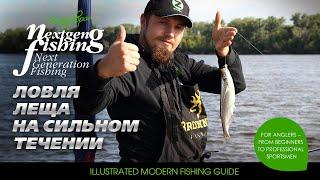 Рыбалка с сергеем поповым ловля леща